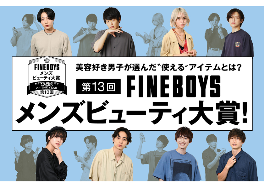 https://fineboys-online.jp/thegear/content/theme/img/org/article/3478/main.jpg?t=1625794869