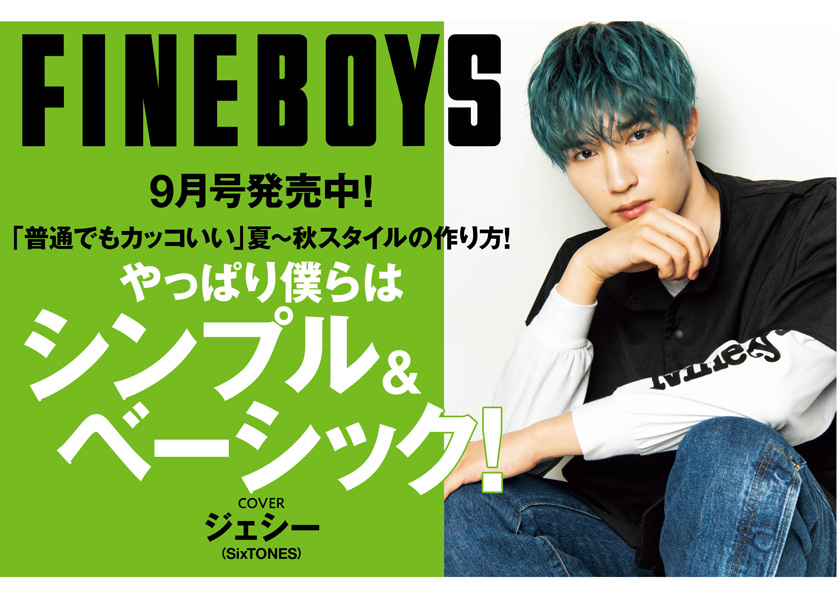 https://fineboys-online.jp/thegear/content/theme/img/org/article/3523/main.jpg?t=1627868380