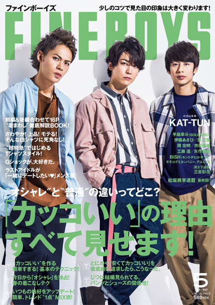 FINEBOYS 2018年5月 385号