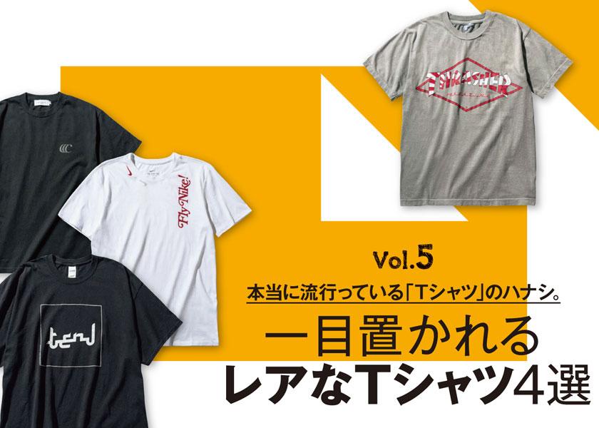 本当に流行っている「Tシャツ」のハナシ。 Vol.5一目置かれる ...