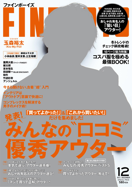 FINEBOYS 2017年12月 380号