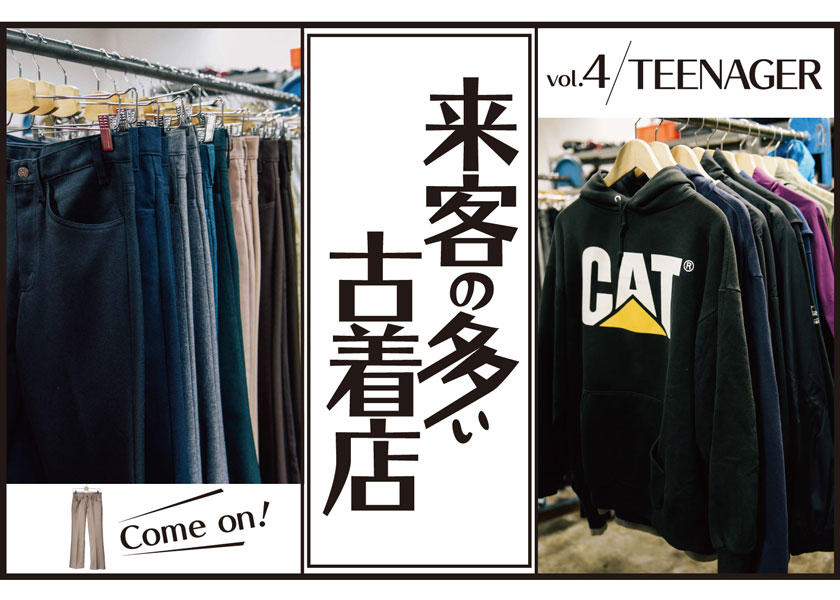 https://fineboys-online.jp/thegear/content/theme/img/org/article/414/main.jpg?t=1533539603