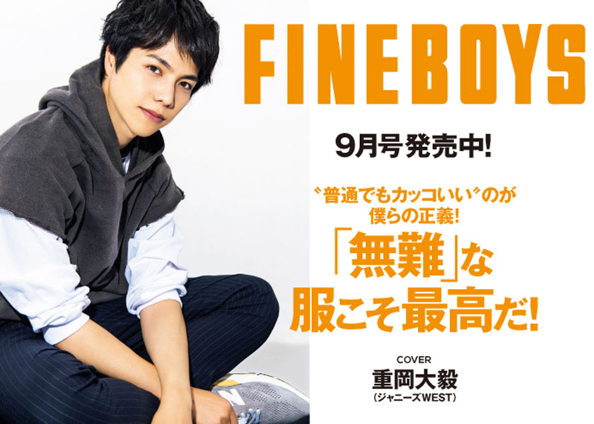 https://fineboys-online.jp/thegear/content/theme/img/org/article/416/main.jpg?t=1533777352