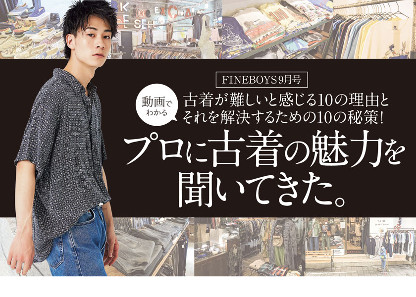 https://fineboys-online.jp/thegear/content/theme/img/org/article/430/main.jpg?t=1533740985