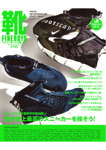 FINEBOYS FINEBOYS靴 vol.10