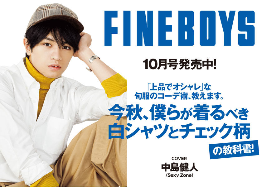https://fineboys-online.jp/thegear/content/theme/img/org/article/514/main.jpg?t=1536310076