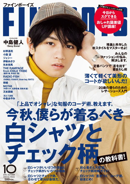 FINEBOYS 2018年10月 390号
