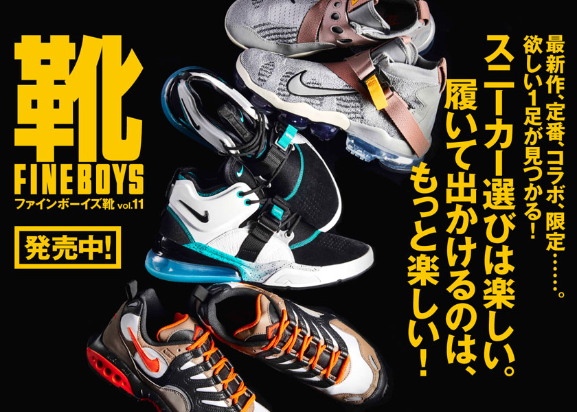 https://fineboys-online.jp/thegear/content/theme/img/org/article/537/main.jpg?t=1536803350