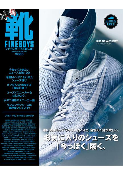 FINEBOYS靴 vol.08