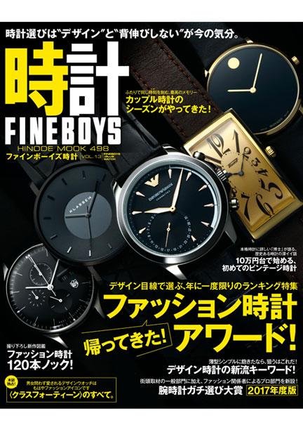 FINEBOYS FINEBOYS時計 Vol.13