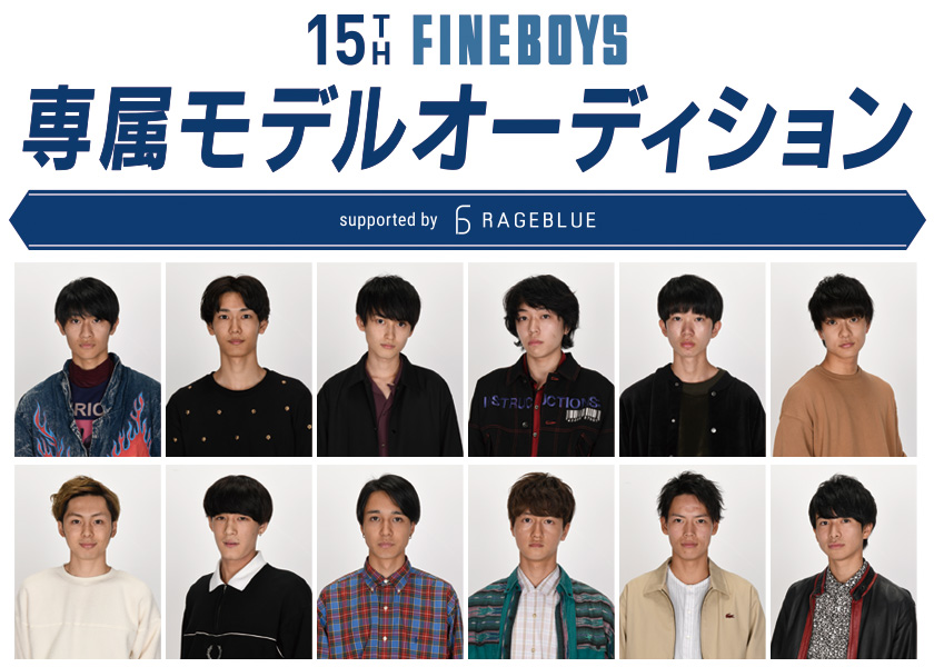 https://fineboys-online.jp/thegear/content/theme/img/org/article/616/main.jpg?t=1539584444