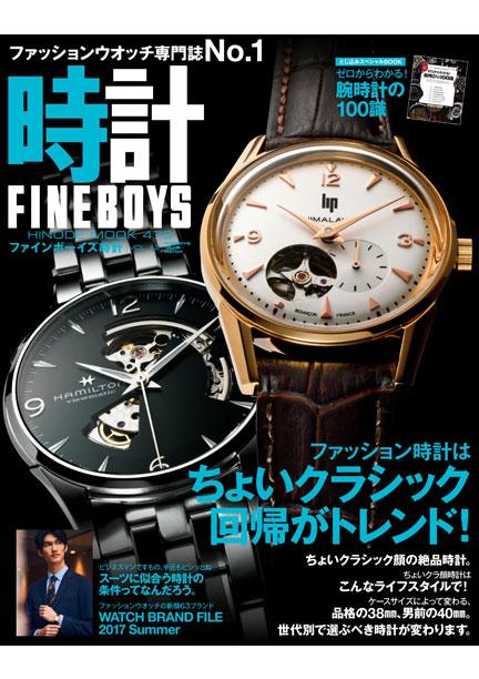 FINEBOYS時計 Vol.12
