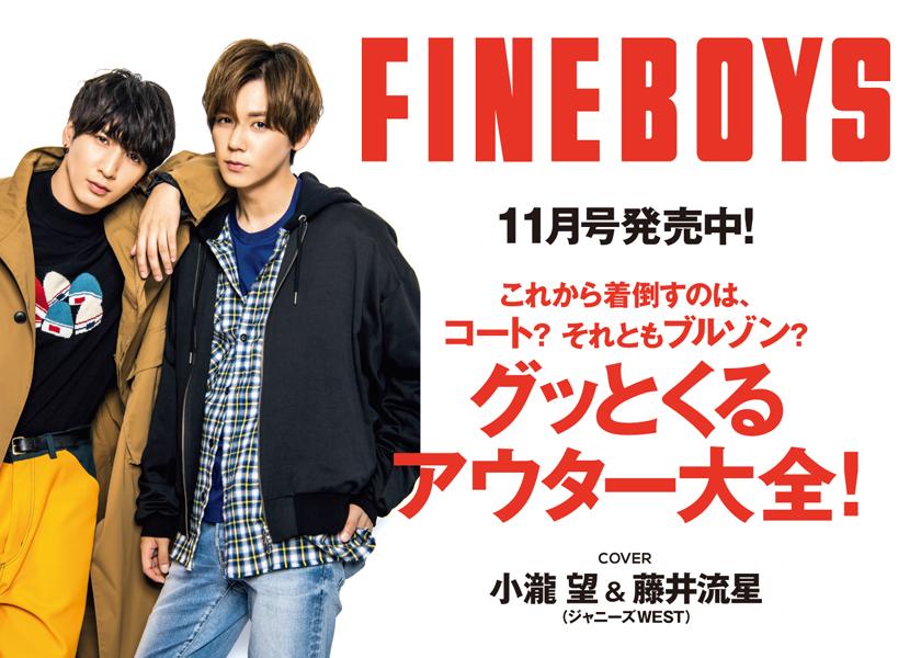 FINEBOYS 11月号発売中!グッとくるアウター大全!