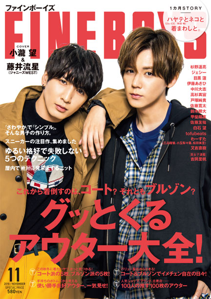 FINEBOYS 2018年11月 391号