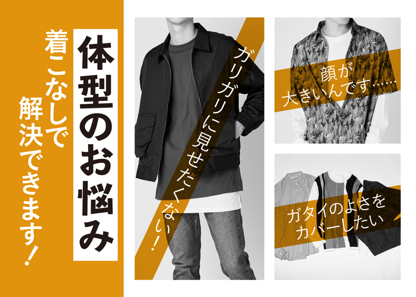 https://fineboys-online.jp/thegear/content/theme/img/org/article/648/main.jpg?t=1539074622