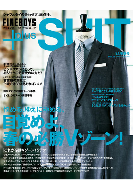 FINEBOYS plus SUIT Vol.29