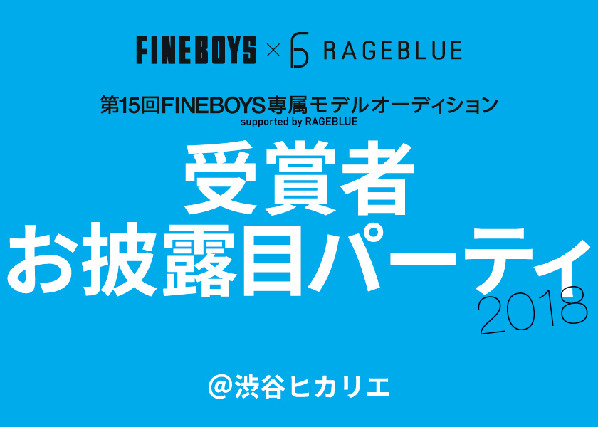 https://fineboys-online.jp/thegear/content/theme/img/org/article/756/main.jpg?t=1540977694