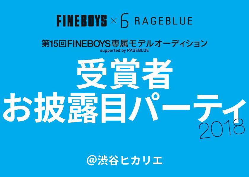 第15回FINEBOYS専属モデルオーディション受賞者お披露目パーティ、開催決定!!