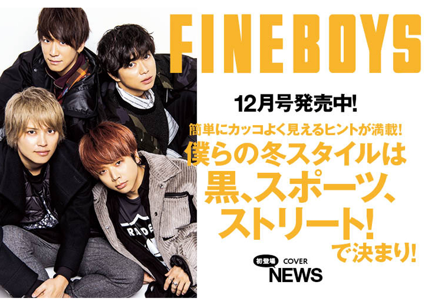 https://fineboys-online.jp/thegear/content/theme/img/org/article/770/main.jpg?t=1541727042