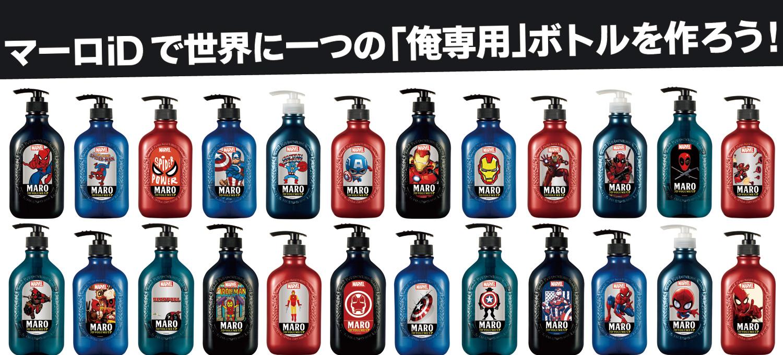 〈マーロ〉とマーベルの激アツなキャンペーン、やってます!マーロiDで世界に一つの「俺専用」ボトルを作ろう!