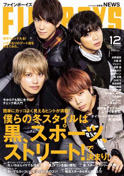 FINEBOYS 2018年12月 392号