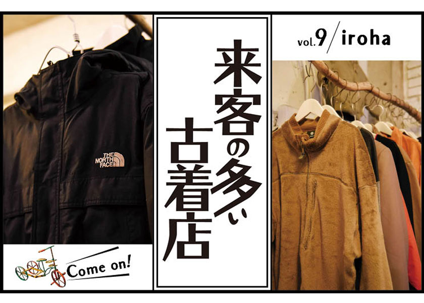 https://fineboys-online.jp/thegear/content/theme/img/org/article/798/main.jpg?t=1541774598