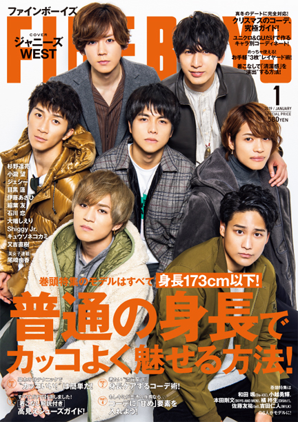 FINEBOYS 2019年1月 393号