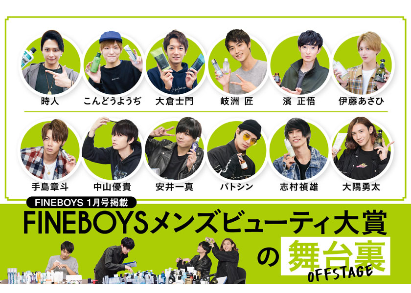 https://fineboys-online.jp/thegear/content/theme/img/org/article/934/main.jpg?t=1545300598