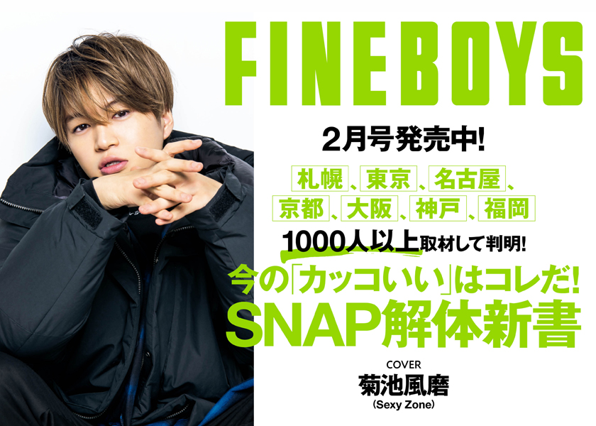 https://fineboys-online.jp/thegear/content/theme/img/org/article/963/main.jpg?t=1546997708