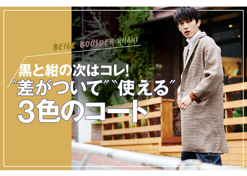 https://fineboys-online.jp/thegear/content/theme/img/org/article/965/main.jpg?t=1545978571
