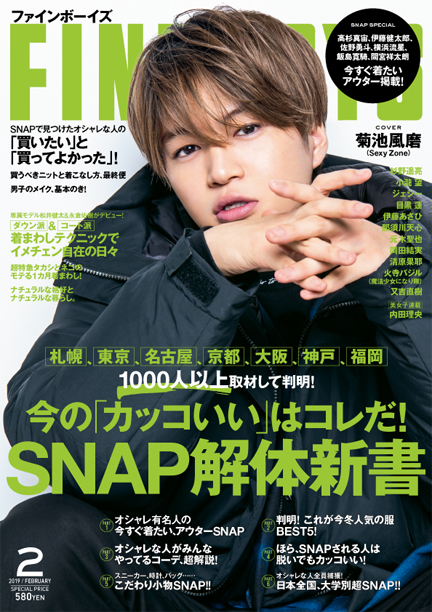 FINEBOYS 2019年2月 394号