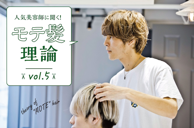 人気美容師に聞く!モテ髪理論 vol.5ボート バイ ローバー・中沢和貴/アンニュイなゆるふわマッシュヘア