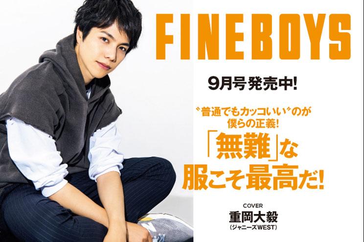 FINEBOYS 9月号発売中!「無難」な服こそ最高だ!
