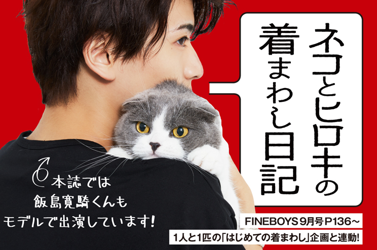 FINEBOYS9月号『1人と1匹の「はじめての着まわし』連動企画【8月13日】ネコとヒロキの着まわし日記
