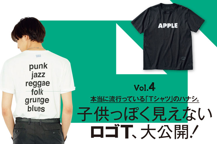 本当に流行っている「Tシャツ」のハナシ。 Vol.4子供っぽく見えないロゴT、大公開!