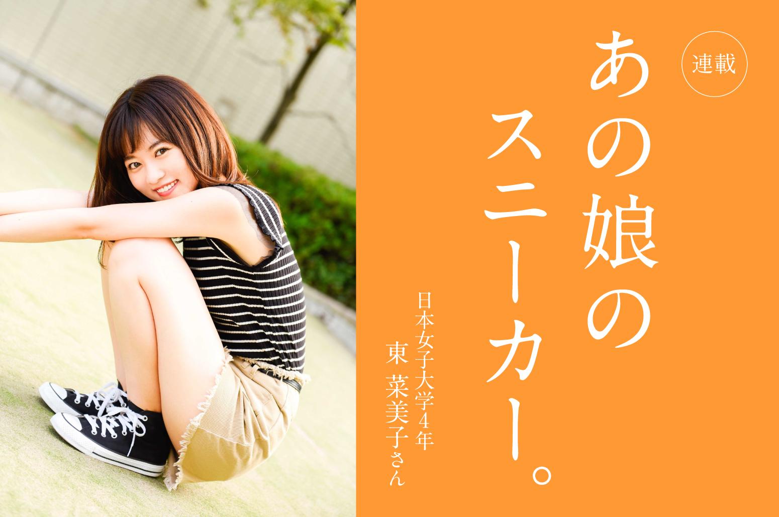 あの娘のスニーカー。 3人目日本女子大学4年 東 菜美子さん