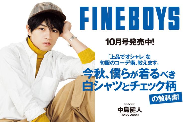FINEBOYS 10月号発売中!今秋、僕らが着るべき白シャツとチェック柄の教科書!