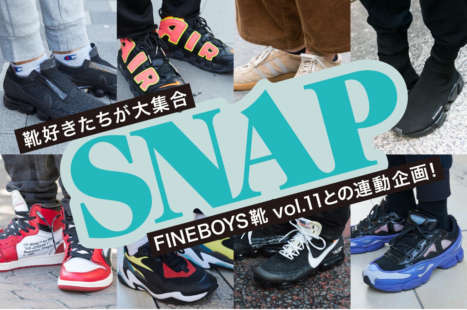 FINEBOYS 靴vol.11 スナップ大公開! 前編「街でリアルに履かれている」スニーカーSNAP