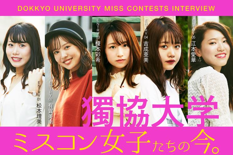 【獨協大学】本番直前、ミスコンファイナリスト5名に迫る!