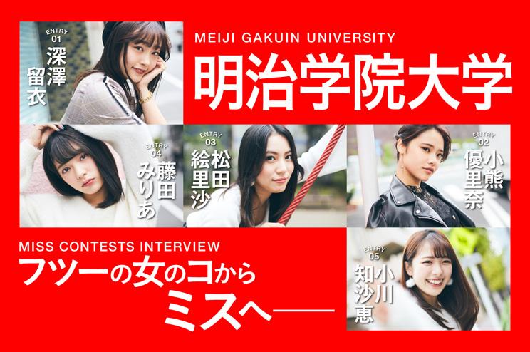 【明治学院大学】白金祭のミスコンファイナリストはこの5人!