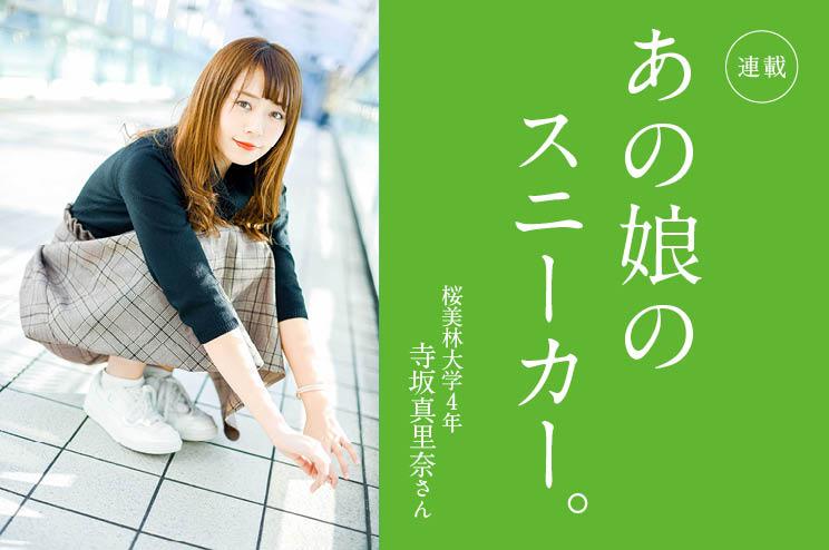 あの娘のスニーカー。 17人目桜美林大学4年 寺坂真里奈さん