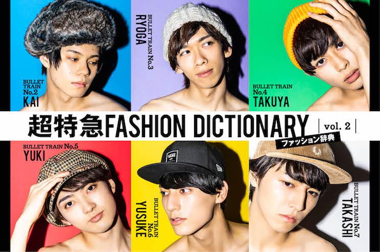 超特急FASHION DICTIONARY vol.2超特急ユーキ・ユースケ・タカシ meets CAP