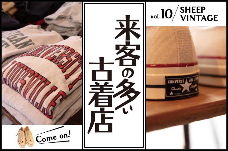 来客の多い古着店 vol.10シープ ビンテージ
