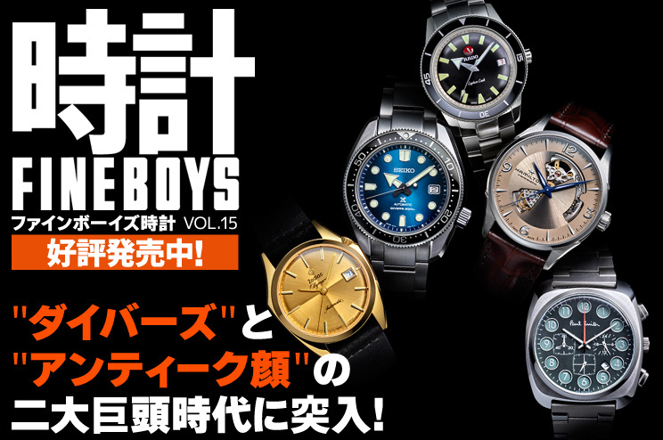 FINEBOYS時計Vol.15 ファッション時計選びの必携本!