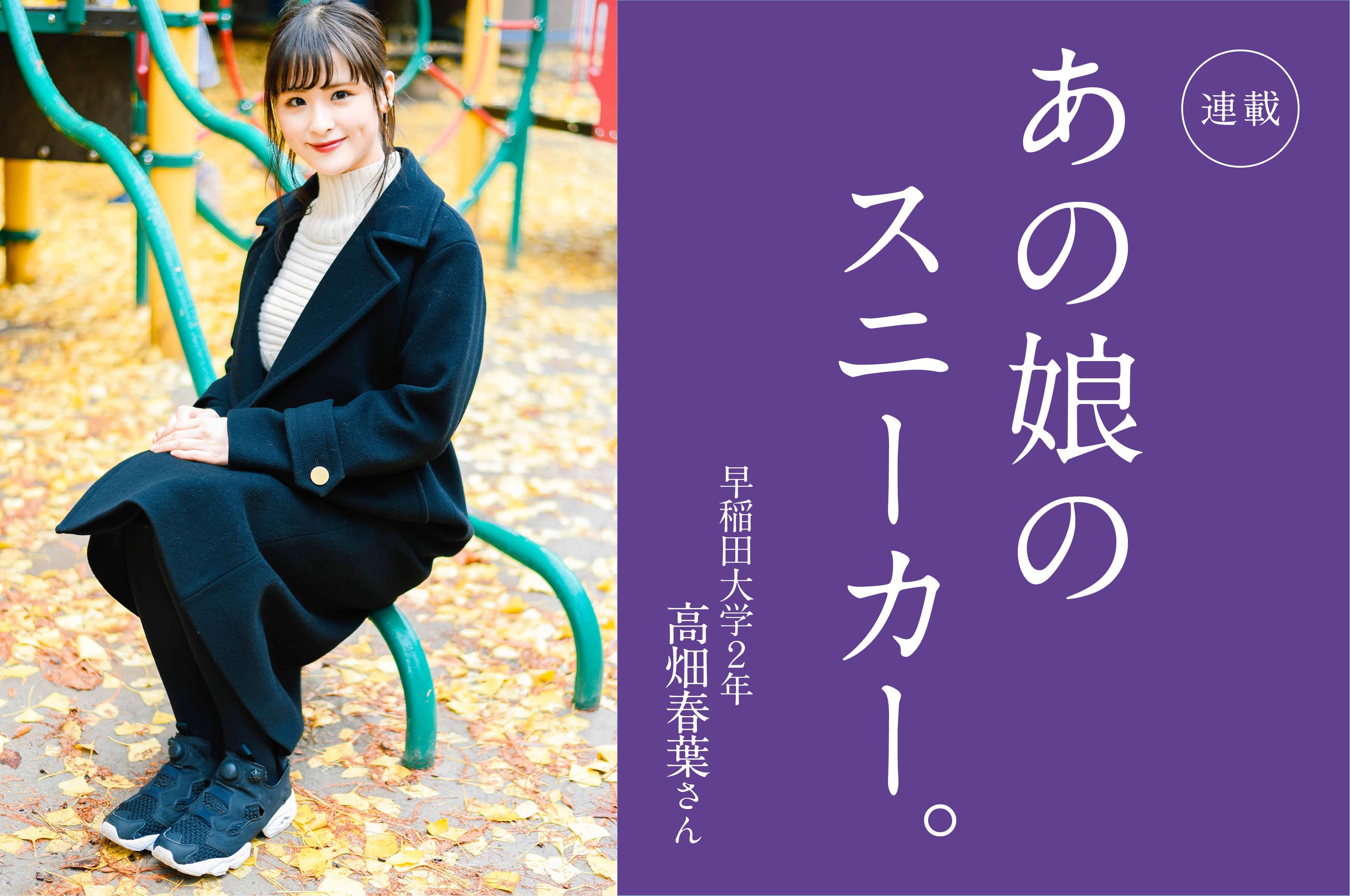 あの娘のスニーカー。 21人目早稲田大学2年 高畑春葉さん