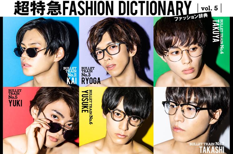 超特急FASHION DICTIONARY Vol.5超特急リョウガ・ユーキ・タカシ meets EYEWEAR