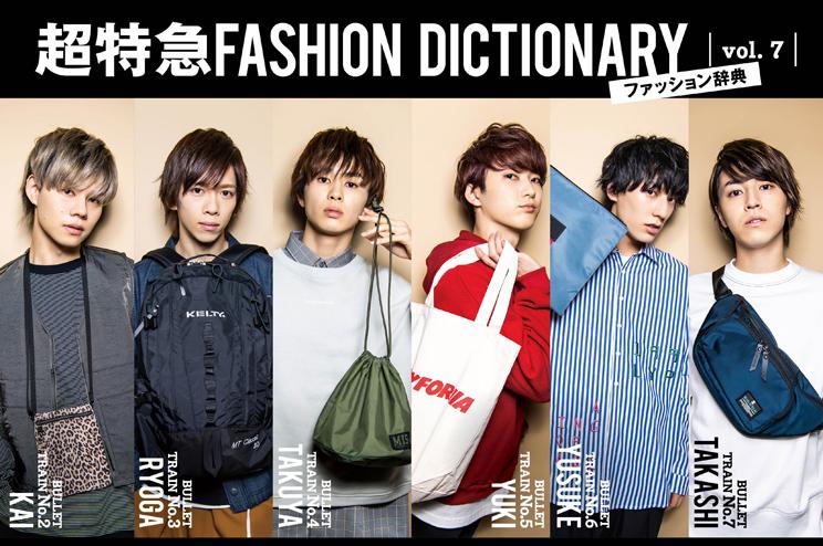 超特急FASHION DICTIONARY Vol.7超特急カイ・リョウガ・ユースケ meets BAG