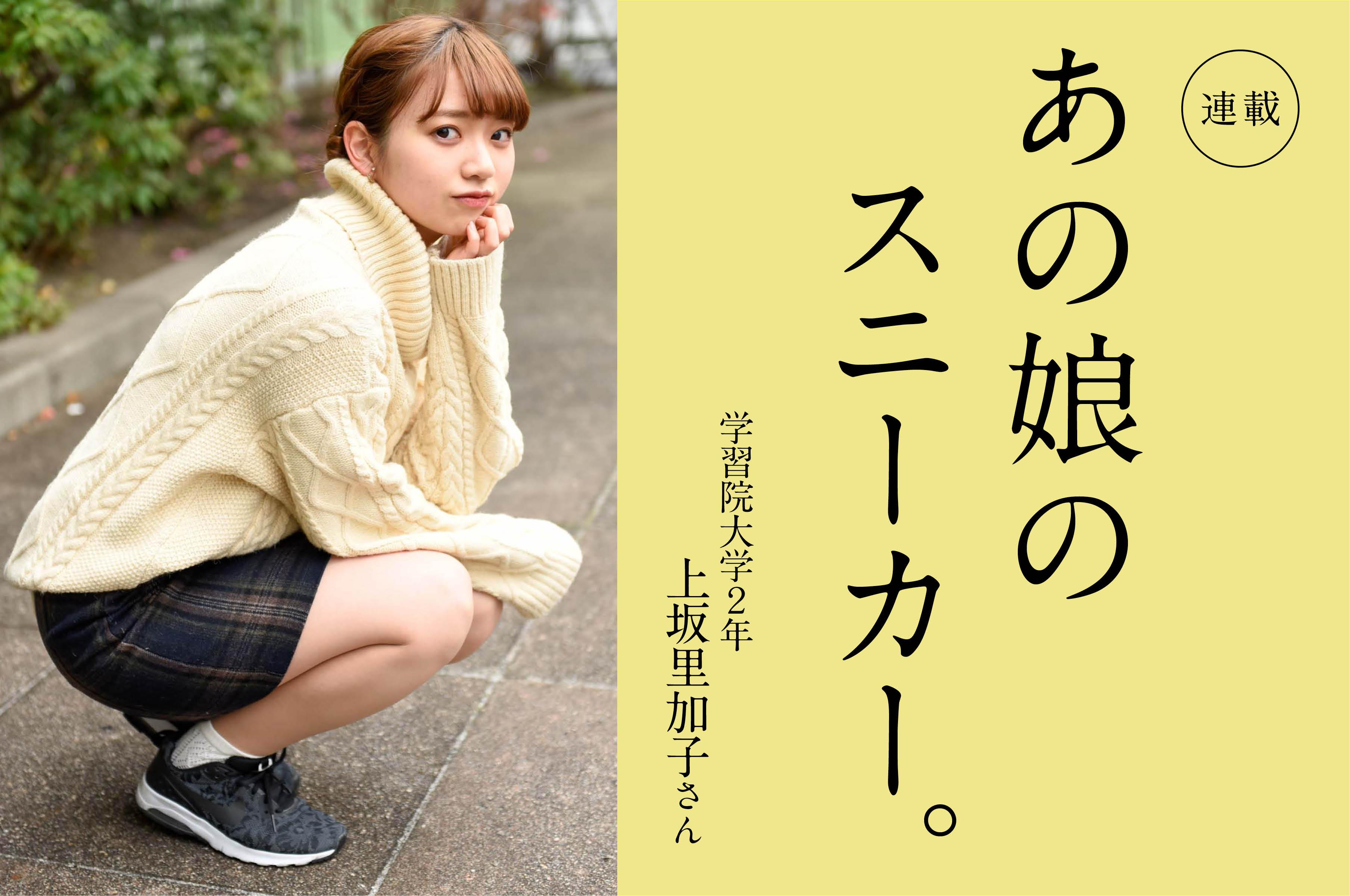 あの娘のスニーカー。 31人目学習院大学2年 上坂里加子さん