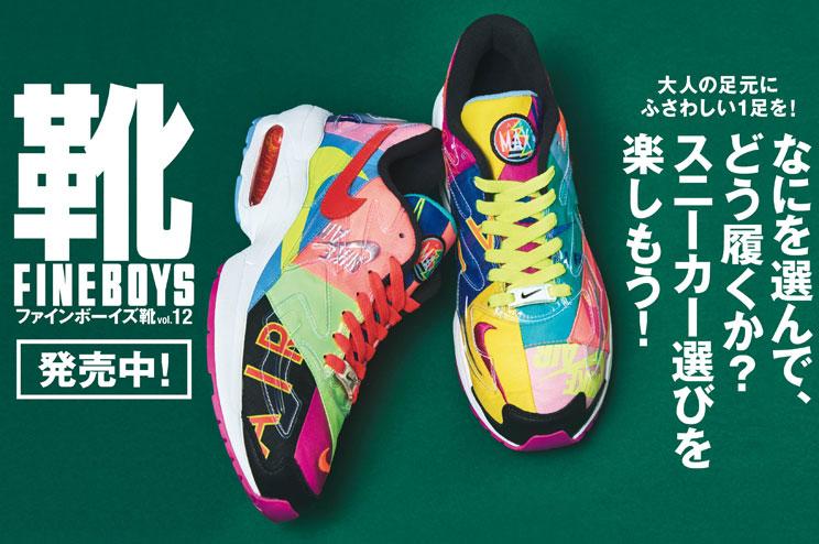 FINEBOYS靴vol.12 発売中!なにを選んで、どう履くか? スニーカー選びを楽しもう!