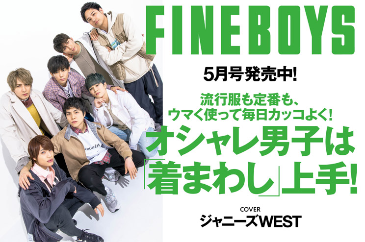 FINEBOYS 5月号発売中!オシャレ男子は 「着まわし」上手!